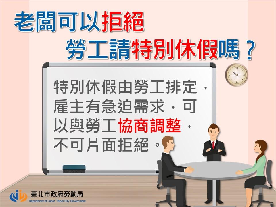 老闆可以拒絕勞工請特別休假嗎?|台北市政府勞動局-HR