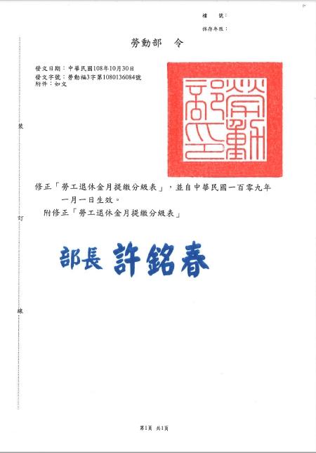 勞動部108年10月30日勞動福3字第1080136084號令修正發布「勞工退休金月提繳分級表」 勞動部-HR