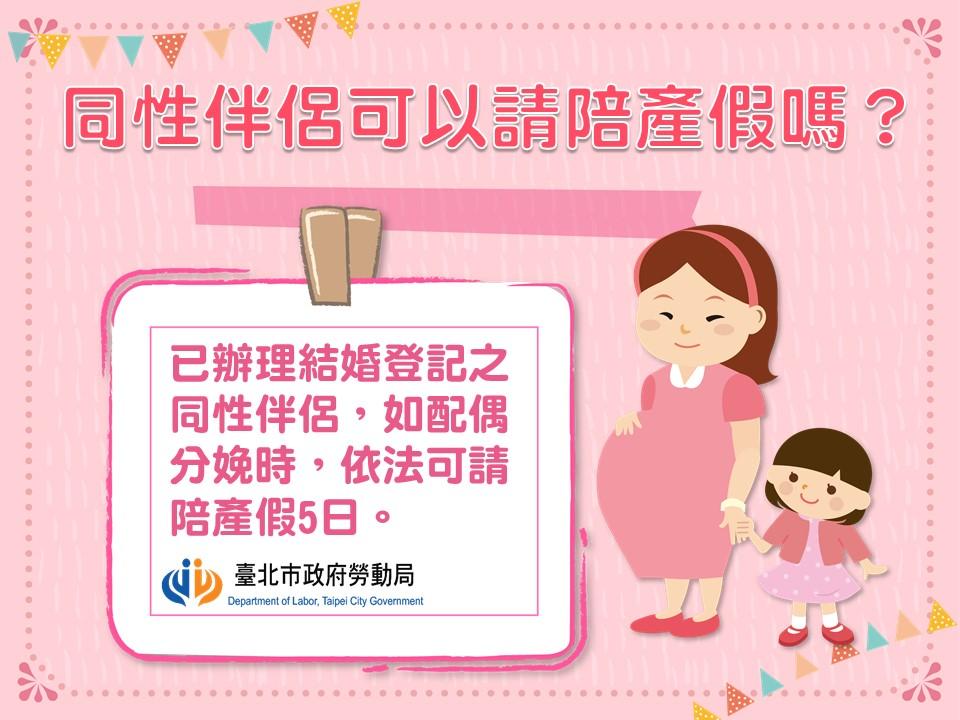 同性伴侶可以請陪產假嗎?|台北市政府勞動局- 陪產假