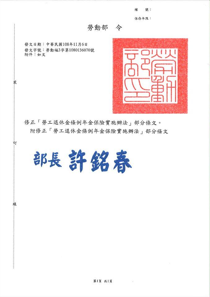 勞動部108年11月6日勞動福3字第1080136070號令修正發布「勞工退休金條例年金保險實施辦法」部分條文-HR