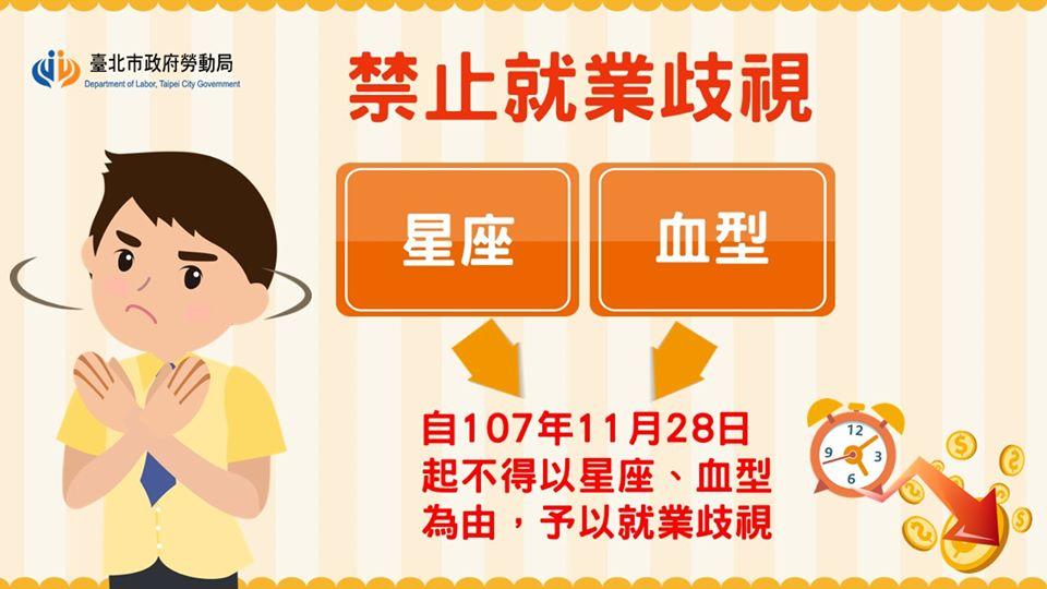 禁止就業歧視|台北市政府勞動局-HR