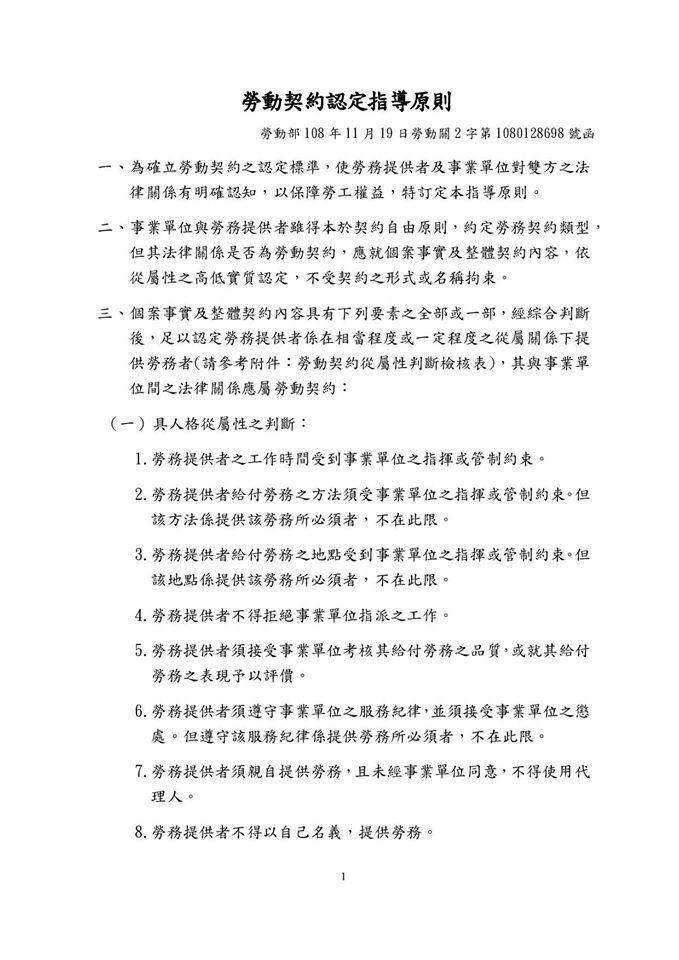 勞動部108年11月19日勞動關2字第1080128698號函訂定「勞動契約認定指導原則」,協助事業單位確切認知勞動契約,避免損及勞工權益。-HR