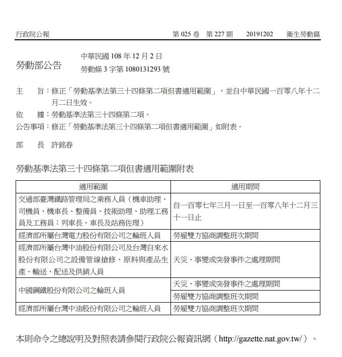 勞動部公告:修正「勞動基準法第三十四條第二項但書適用範圍」,自108年12月2日生效-HR