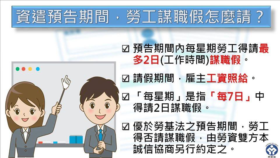 資遣預告期間,謀職假怎麼請?|勞動部- 謀職假