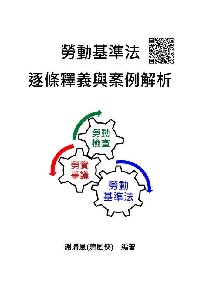 《勞動基準法逐條釋義與案例解析》2020最新版本|謝清風專欄-HR