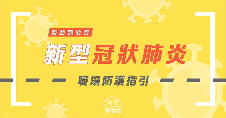 勞動部公告新型冠狀肺炎職場防護指引|新北勞動雲-HR