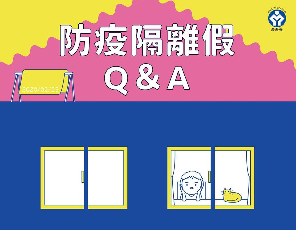 【防疫隔離假】Q&A|勞動部-HR