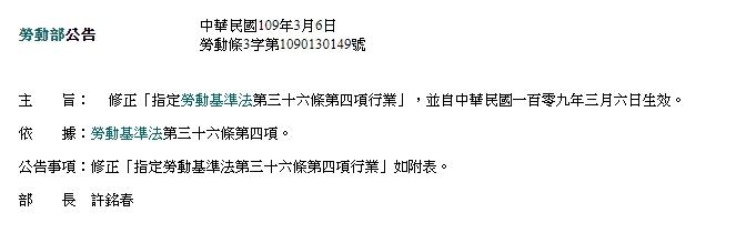 勞動部公告:修正「指定勞動基準法第三十六條第四項行業」,自109年3月6日生效-HR