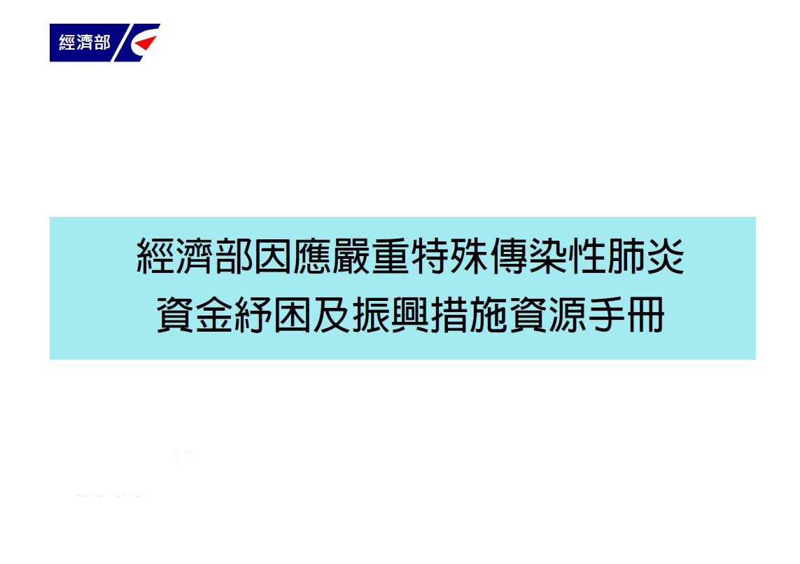 因應嚴重特殊傳染性肺炎資金紓困及振興措施資源手冊_簡報|經濟部-HR