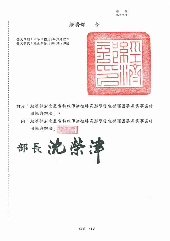 經濟部對受 COVID-19(武漢肺炎) 影響發生營運困難產業事業紓困振興辦法條文-HR