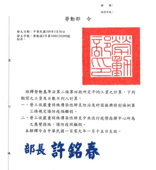 勞動條2字第1090130209號令-COVID19期間工資不併入平均工資-HR