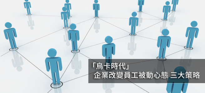 「烏卡時代」企業改變員工被動心態 三大策略-360d才庫人資顧問公司