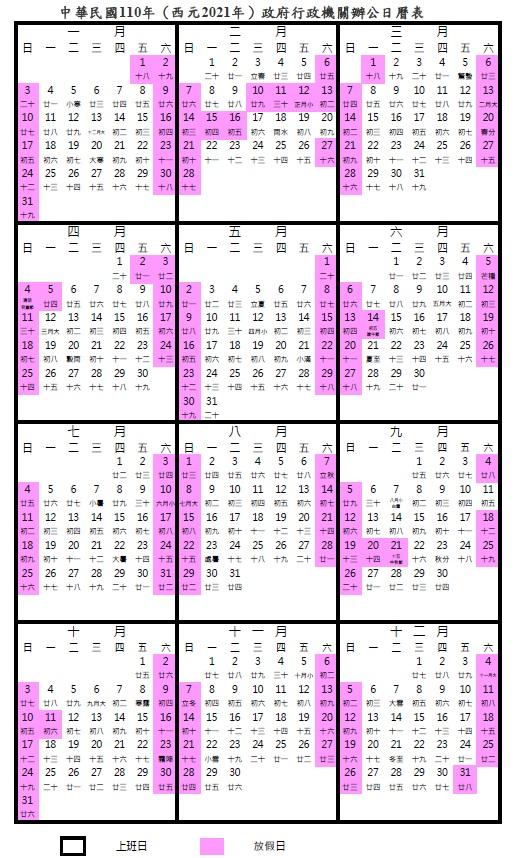 中華民國一百一十年政府行政機關辦公日曆表|行政院人事行政總處-HR