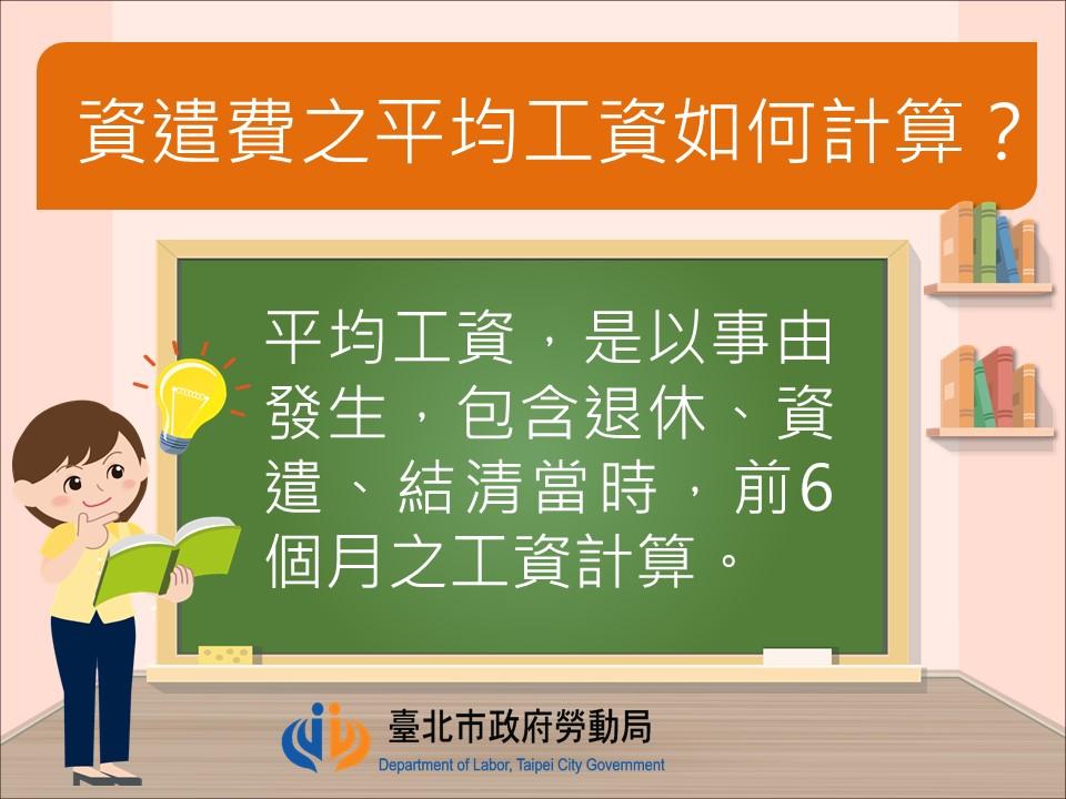 資遣費之平均工資如何計算? 台北市政府勞動局-HR
