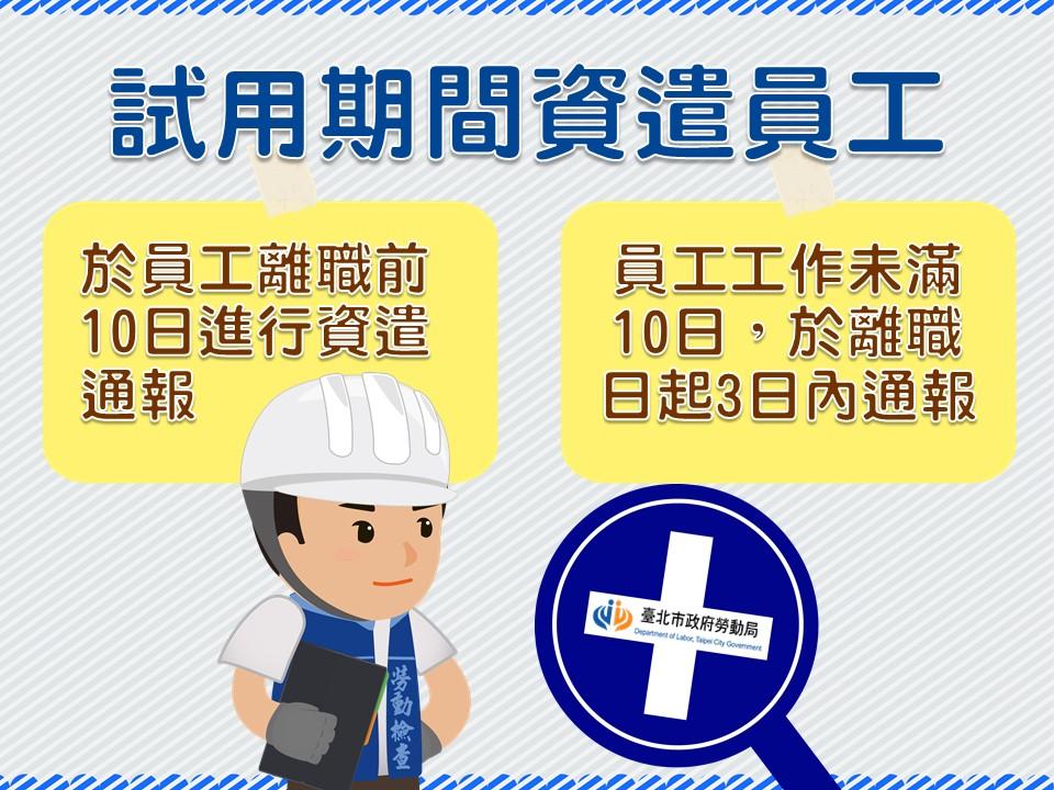 試用期間資遣員工|台北市政府勞動局-HR