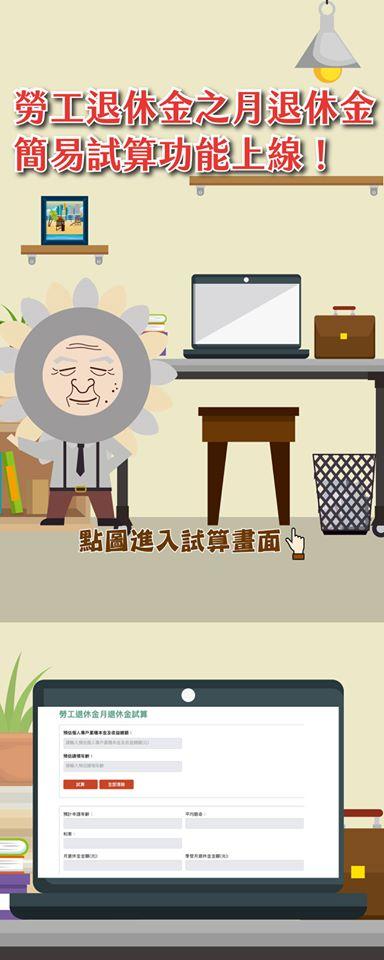 勞工退休金之月退休金簡易試算功能上線!|勞工保險局-e化服務