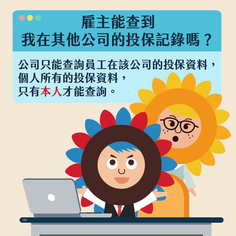 雇主能查到我在其他公司的投保記錄嗎?|勞工保險局-HR