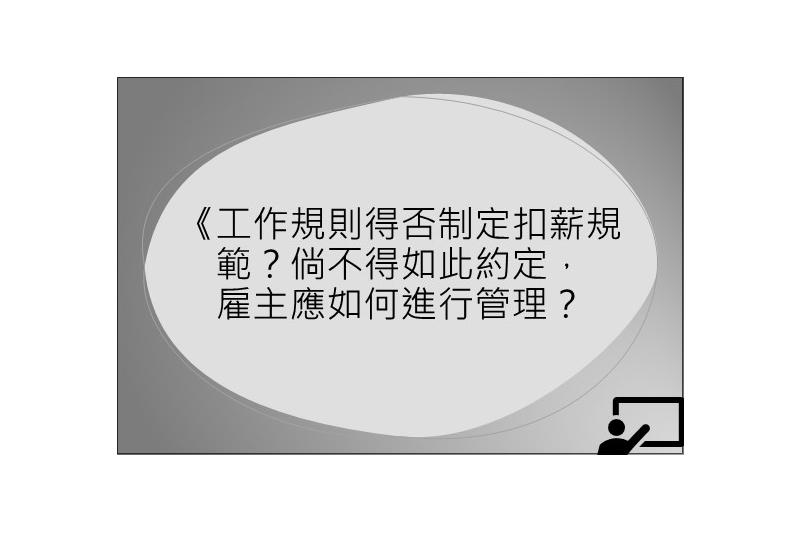 工作規則得否制定扣薪規範?倘不得如此約定,雇主應如何進行管理?|中華民國勞資關係協進會-HR