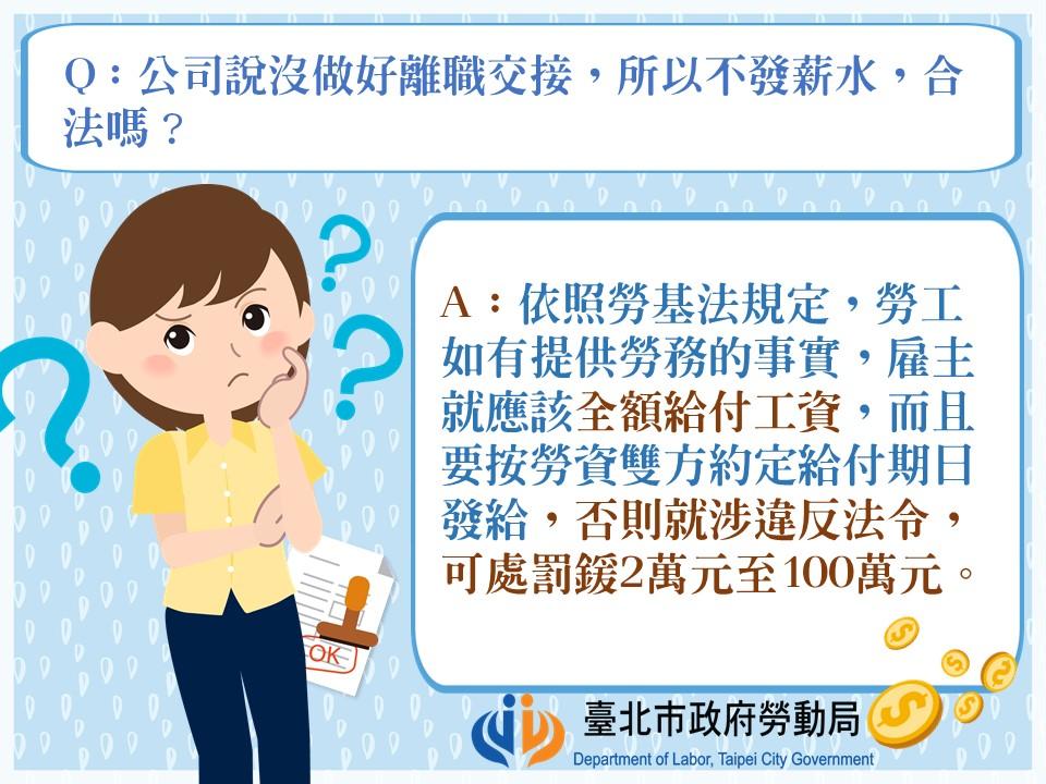 公司說沒做好離職交接,所以不發薪水,合法嗎? 台北市政府勞動局-HR