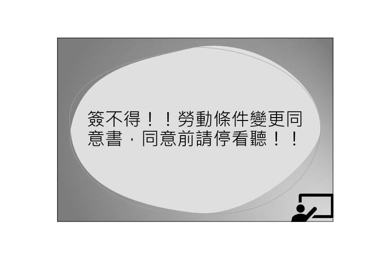 簽不得!!勞動條件變更同意書,同意前請停看聽!!|中華民國勞資關係協進會-HR