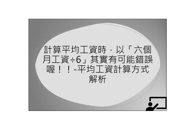 比你想得還複雜!!平均工資如何計算!? 中華民國勞資關係協進會-HR