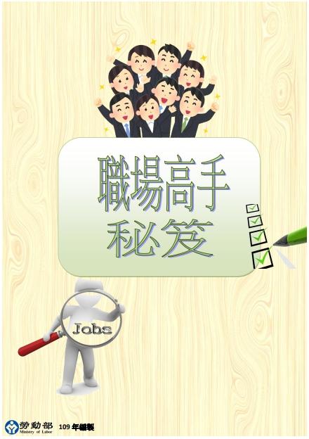 勞動部最新編製的 109年度 #職場高手秘笈!-HR