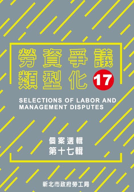 新北市政府提供最新勞資爭議類型化個案選輯第17輯!|徐卿廉專欄-HR