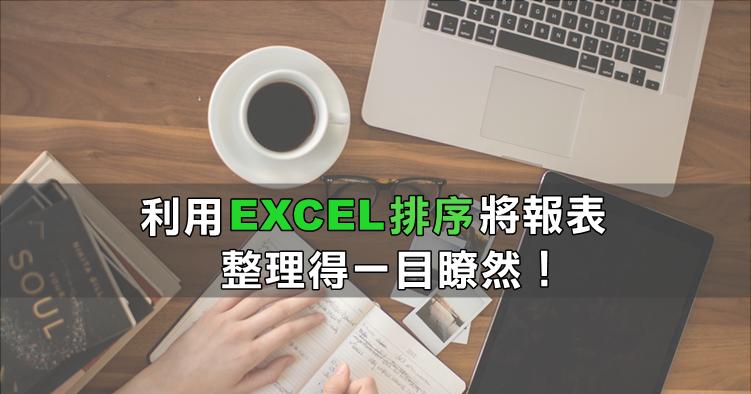 利用「EXCEL排序」將報表整理得一目瞭然!-EXCEL密技