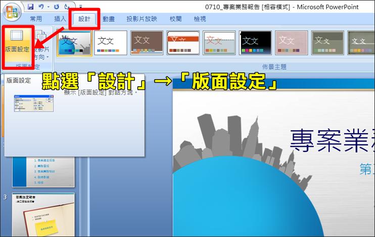 【文書處理術】為PPT加上頁碼,讓簡報看來更專業-文書處理術