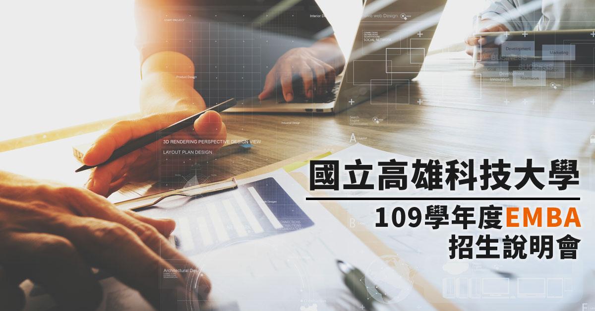 國立高雄科技大學管理學院EMBA招生說明會開放報名!-EMBA