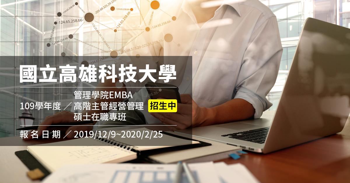 高科大109學年度管理學院EMBA碩士在職專班招生中!-AACSB