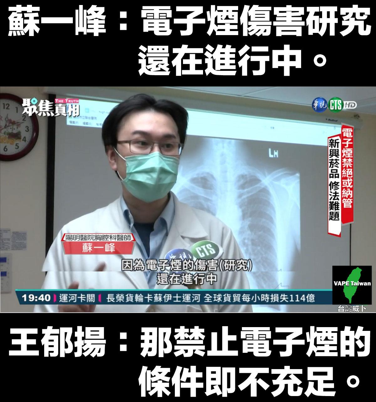 WHO FCTC 菸草減害專家 王郁揚:適度規範電子煙 傷害一定比傳統紙菸少|聚焦真相|華視新聞 20210325-FCTC