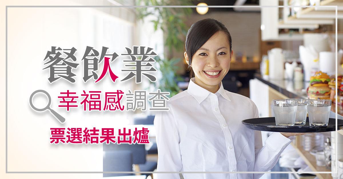 餐飲業幸福感調查-票選結果出爐!!-幸福企業