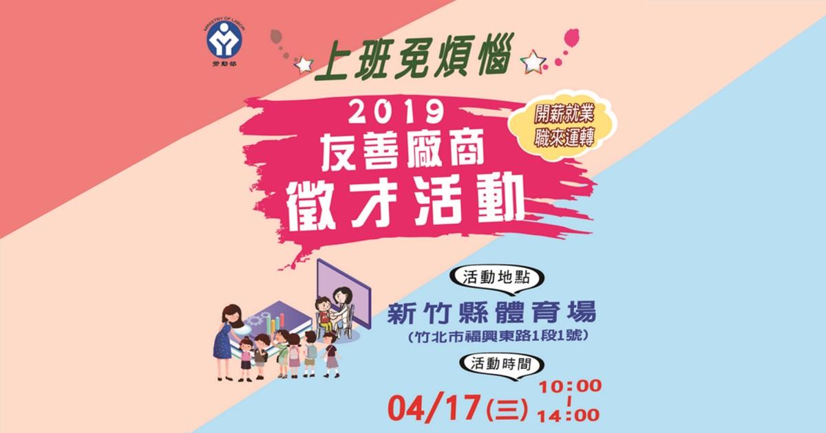 育嬰假、育兒津貼企業大集合 竹北大型徵才活動4/17登場-企業特寫