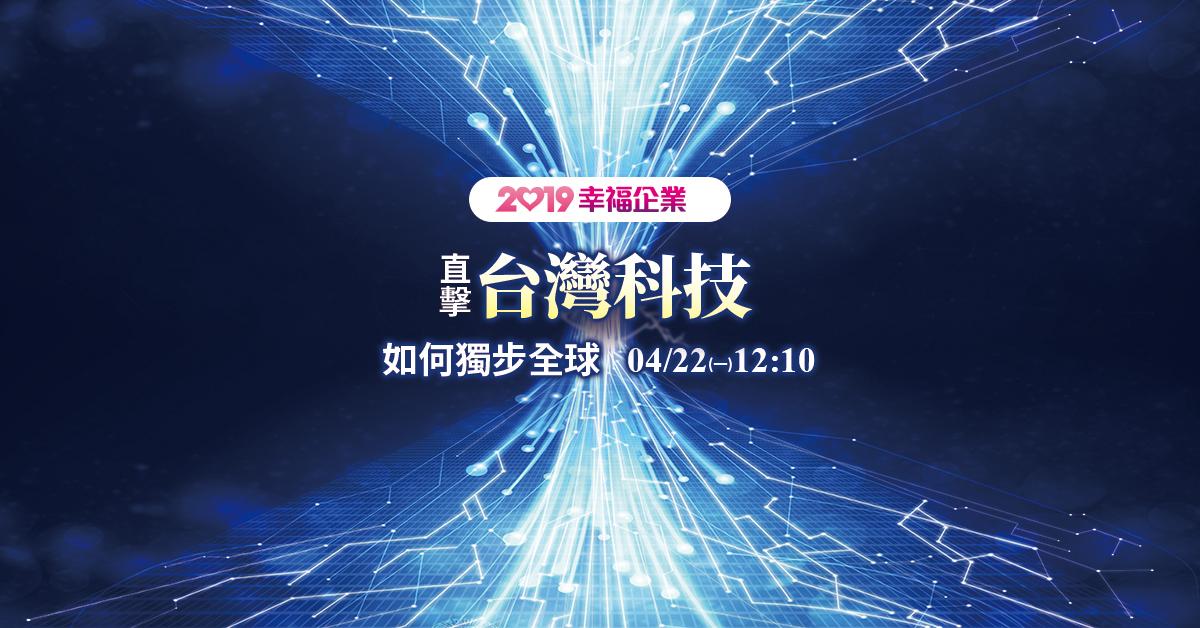 【幸福企業】2019幸福企業 天天抽1萬元-五鼎生技