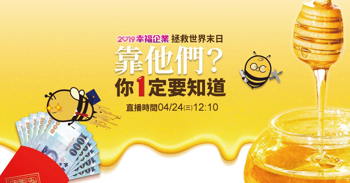 【幸福企業】2019幸福企業 天天抽1萬元-一芳水果茶