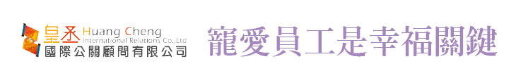【皇丞國際公關】寵愛員工是幸福關鍵【幸福企業大賞|服務類|第一期】- 企業福利