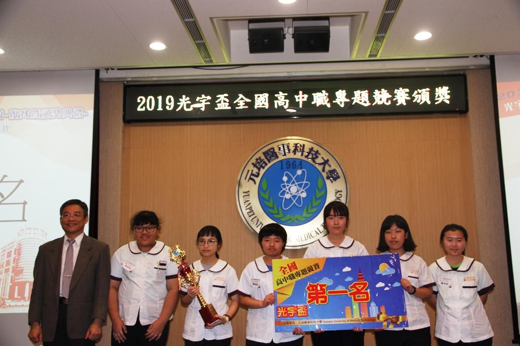 2019光宇盃全國高中職專題競賽光復與松山工農分獲各兩組第一名-元培醫事科技大學
