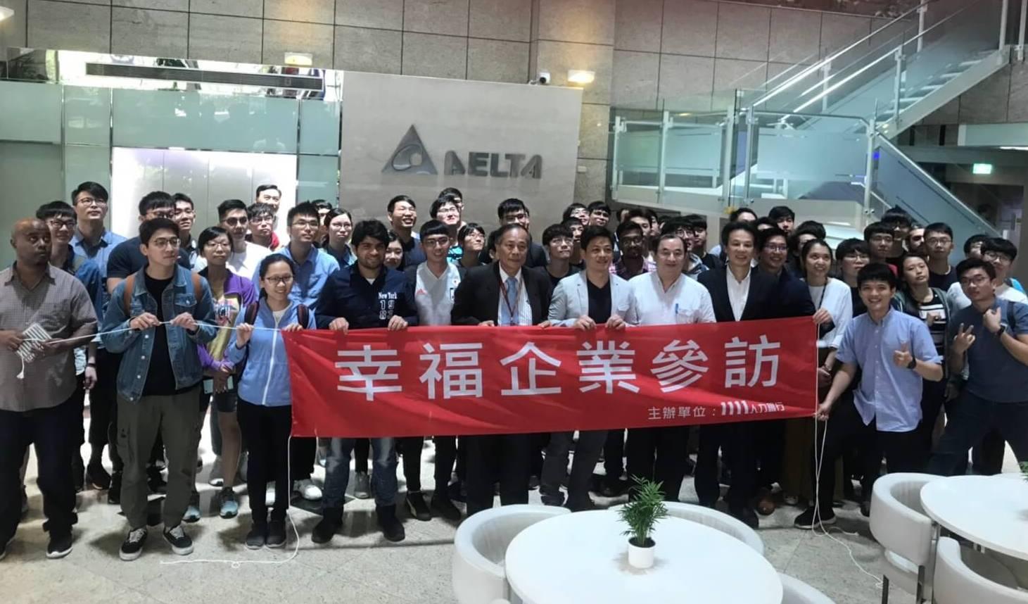 1111幸福企業參訪 邀請台科大及北科大學生-台達電子