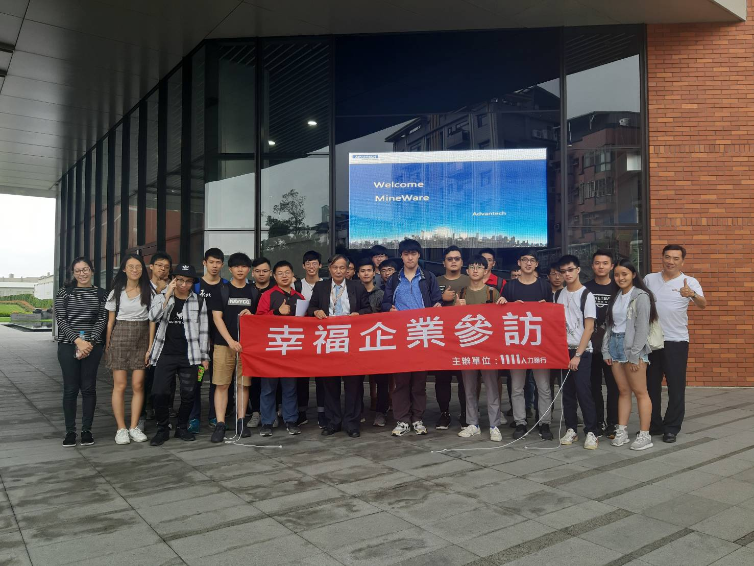 【企業參訪】研華科技林口智慧園區-2019幸福企業