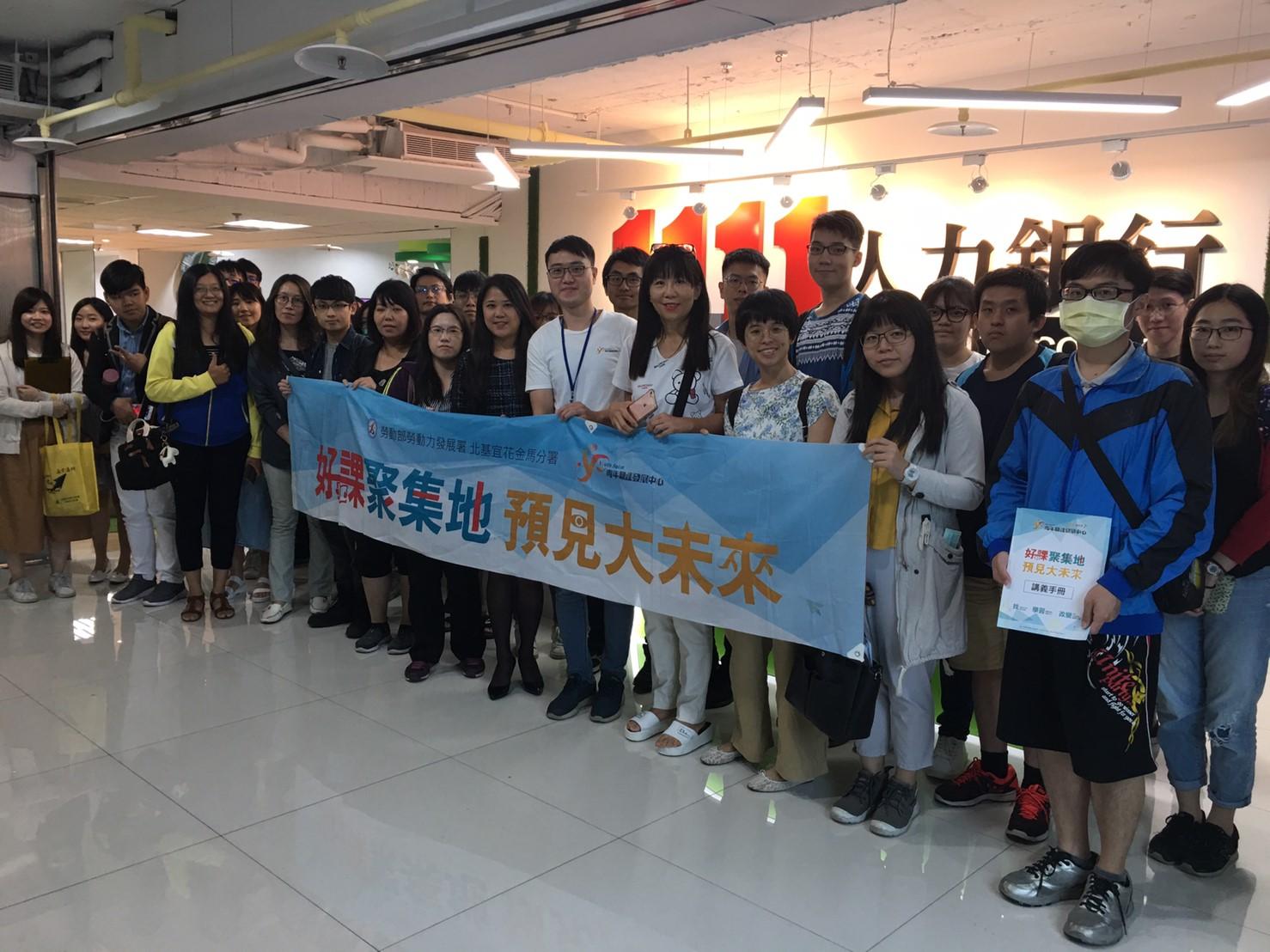 青年職涯發展中心參訪1111人力銀行-青年職涯發展中心