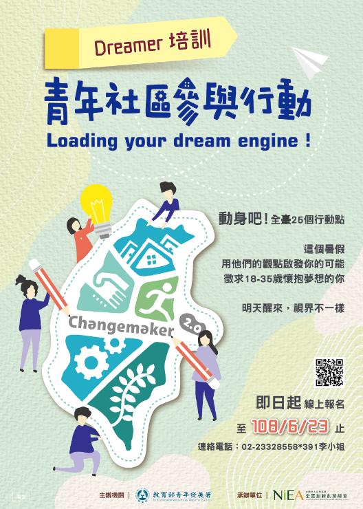 夢想的領航員,青年署Dreamer培訓將於6/23截止報名!-社區參與