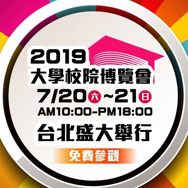2019 7月大學博覽會歡迎免費參觀-大學博覽會