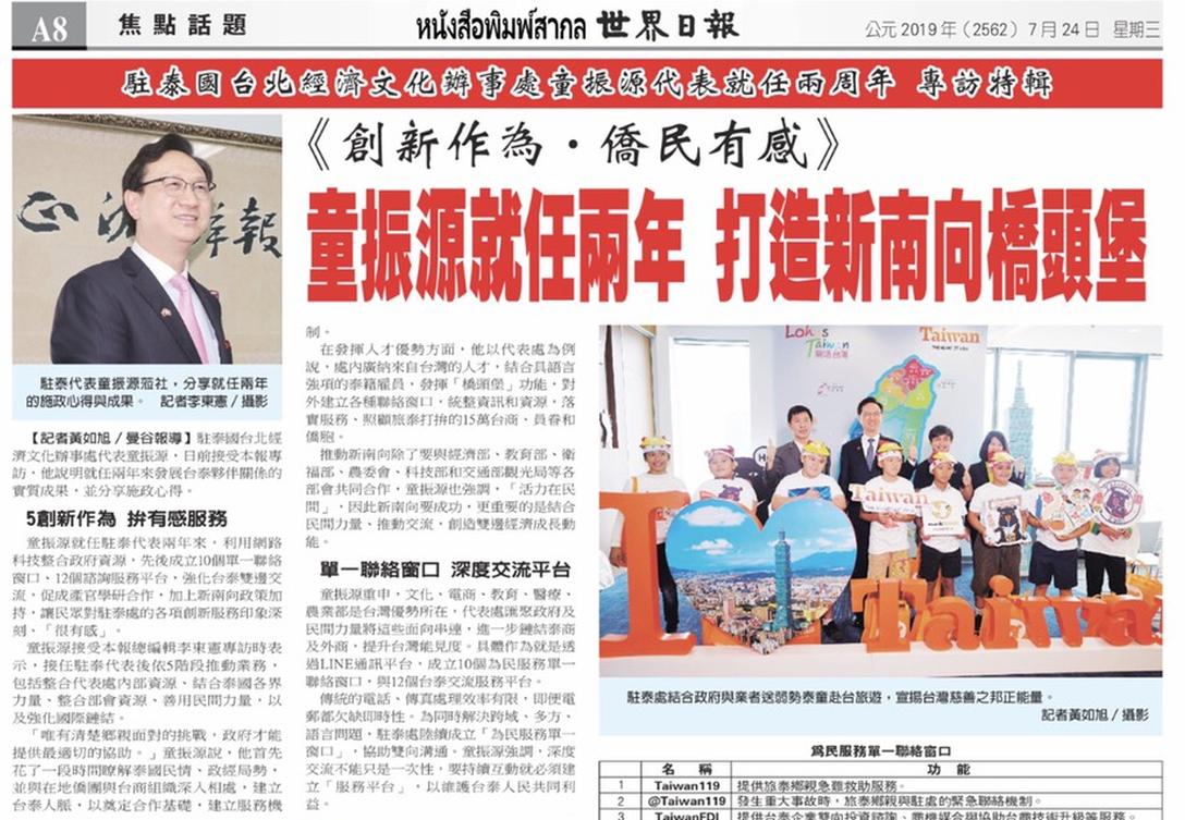 專訪駐泰處 童振源大使就任兩年 打造新南向橋頭堡- 人物專訪
