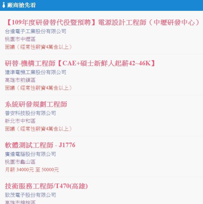 2019秋季徵才博覽會正式開跑囉!  知名企業X高薪工作 為您精選推薦!! -交大