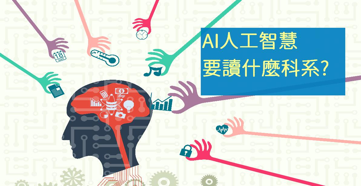 AI人工智慧要讀什麼科系?關於選讀「人工智慧方向」你不得不知道的規劃學習路徑。- 升學準備