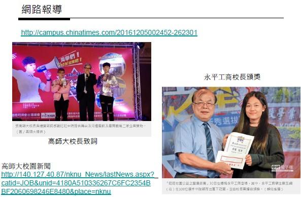 高師大旺旺公益之星選拔 決選出校園3星-有話要說
