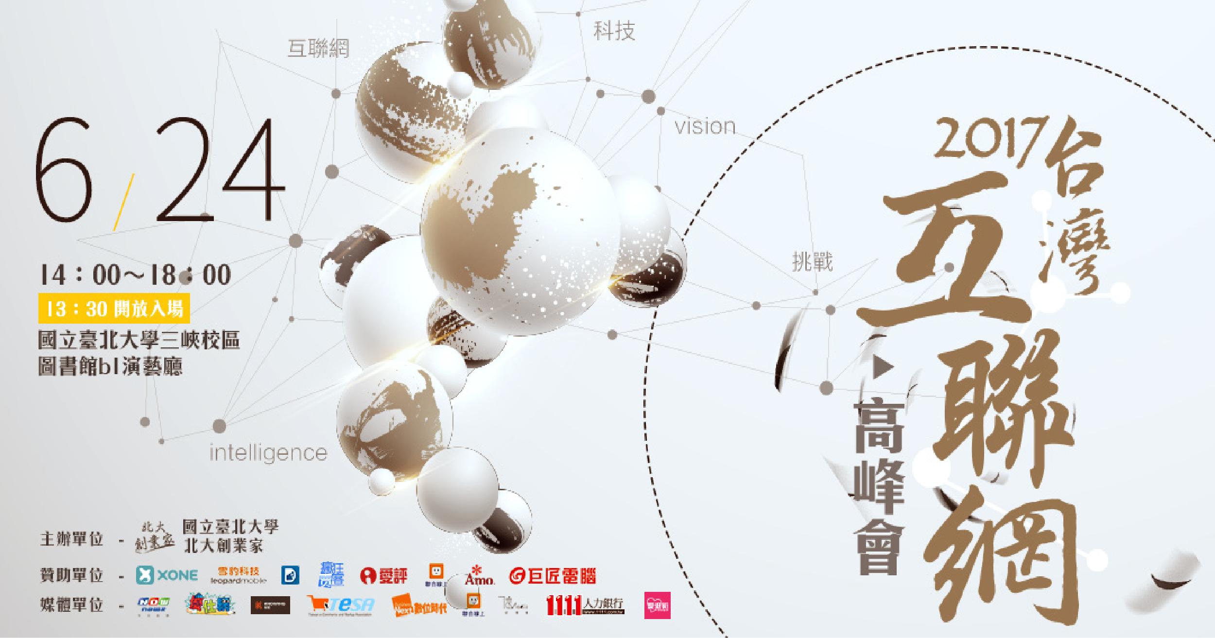 2017台灣互聯網高峰會-互聯網高峰會