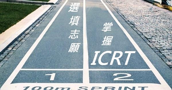 選填志願 選系?! or 依興趣?! 你不可不知的「ICRT」原則!-落點分析