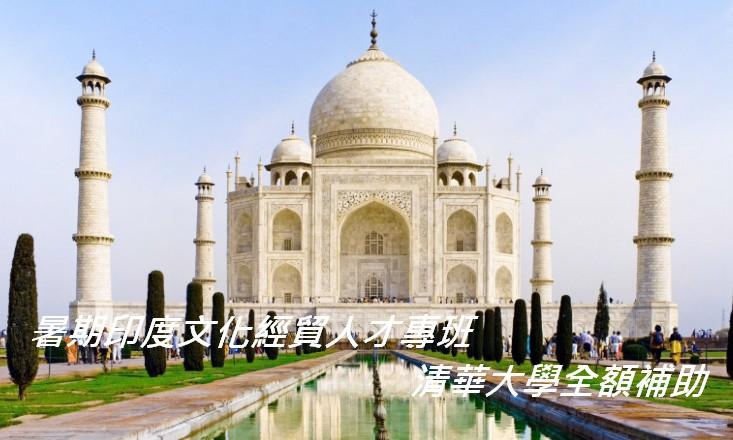 國立清華大學全額補助 讓你免費去印度!-人才專班